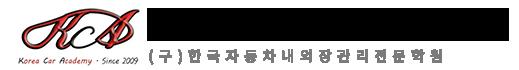 한국자동차내외장관리전문학원